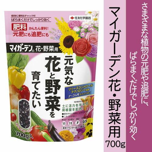 【クーポン配布中】住友化学園芸 肥料 マイガーデン花野菜用700g