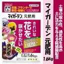【住友化学園芸】【肥料】マイガーデン 元肥用 1.6kg