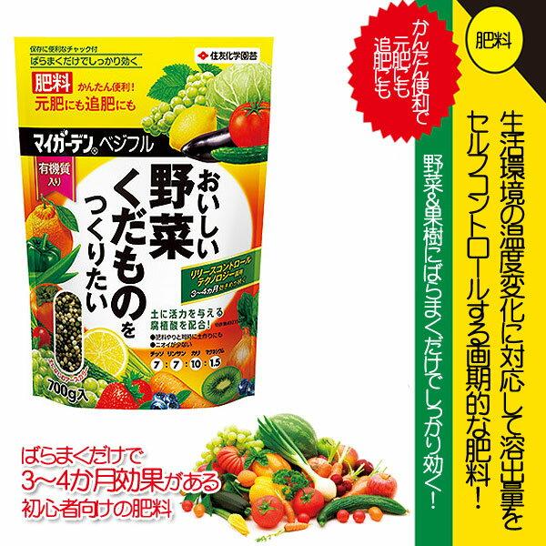 【クーポン配布中】住友化学園芸 肥料 マイガーデンベジフル 700g