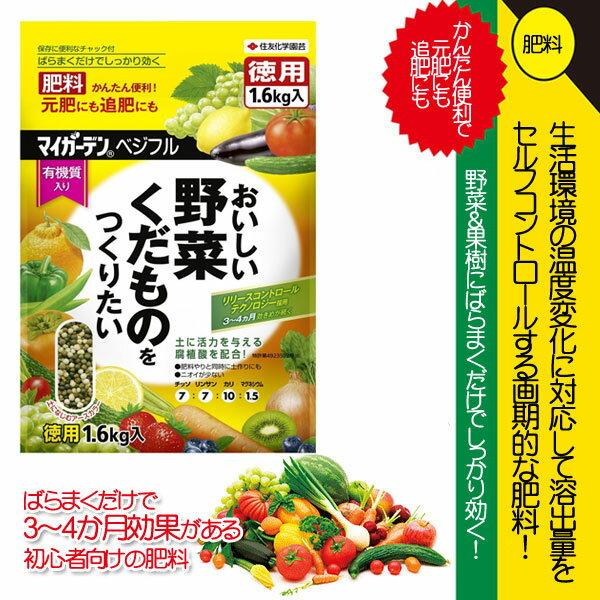 【クーポン配布中】住友化学園芸 肥料 マイガーデンベジフル 1.6kg