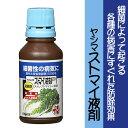 【住友化学園芸】【殺菌剤】ヤシマストマイ液剤20 100ml