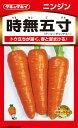 【スーパーSALE対象】【クーポン配布中】タキイ種苗 野菜種 にんじん 時無五寸 メール便対応 (B02-037)