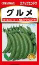 【メール便対応】【タキイ種苗】【野菜種】スナップエンドウ[グルメ(白花・つるあり)](AEN552)40粒入り