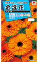 【メール便対応】【タキイ種苗】【花種】金盞花 やしま芯黒(FKN121)