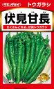 【スーパーSALE対象】【クーポン配布中】タキイ種苗 野菜種 とうがらし [伏見甘長] メール便対応 (B01-020)