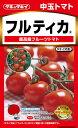 【メール便対応】【タキイ種苗】【野菜種】中玉トマト[フルティカ](ATM024)