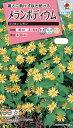 【スーパーSALE対象】【クーポン配布中】タキイ種苗 花種 メランポディウム ミリオン レモン メール便対応 (B05-056)