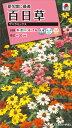 【メール便対応】【タキイ種苗】【花種】百日草 ザハラミックス(FZN819)