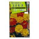 タキイ種苗 花種 コスモス サニー混合 B03-046 M