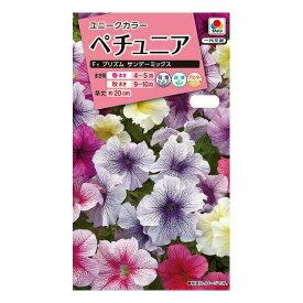 タキイ種苗 花種 ペチュニア F1 プリズム サンデーミックス M