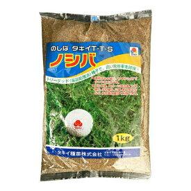 タキイ種苗 芝種 TTS ノシバ 1kg