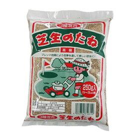3種混合 高級芝生の種 250g入り(15〜25平方メートル用)