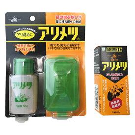 殺虫剤 アリ 徳用 アリメツ 送料無料 メール便セット 容器付き+55g