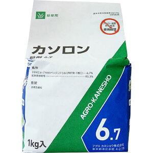 除草剤 持続 農耕地 カソロン粒剤6.7 1kg アグロカネショウ