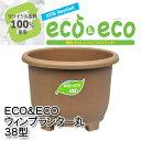 【大和プラ販】ECO&ECO ウィンプランター丸38型