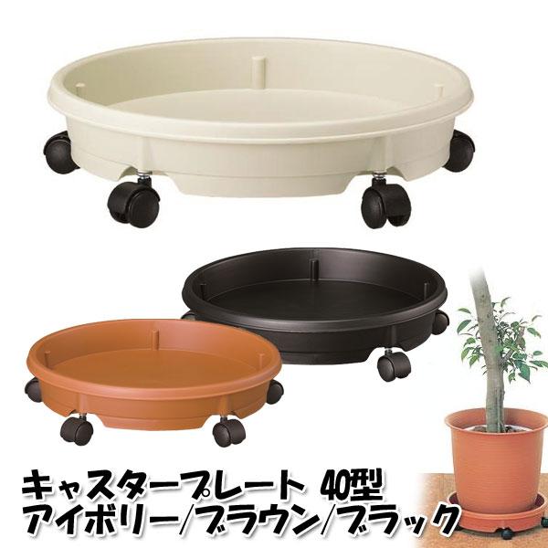 【クーポン配布中】大和プラスチック キャスタープレート 40型(アイボリー/ブラウン/ブラック)