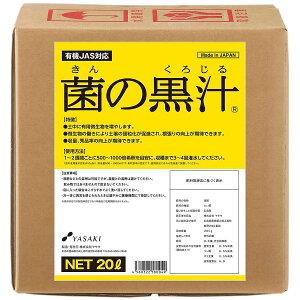 肥料 連作障害 土壌改良 生長促進剤 菌の黒汁 20L ヤサキ