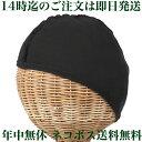 医療用帽子 インナーキャップ 帽子の肌着 オーガニック コットン 夏 冬 汗 吸収 hat1101 NOC認証商品 送料無料 抗がん…