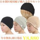 医療用帽子 オーガニック コットン 日本製 日本人帽子職人手作り 癌 帽子 有機栽培綿 柔らかく 優しい 肌さわり 日本製医療用帽子セット 【楽ギフ_包装】年中無休 毎日発送