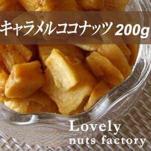 【送料無料】キャラメルココナッツ200g ココナッツ キャラメル 味付けナッツ