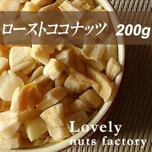 【送料無料/追跡不可】ローストココナッツ200g 製造卸スナック菓子メーカーだから出来るこの価格!【メール便】(受注生産)