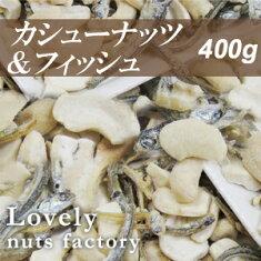 小魚カシューナッツで毎日健康!