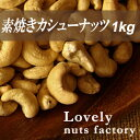 【送料無料/追跡可能】素焼きカシューナッツ1Kg(500g×2袋)製造卸スナック菓子メーカーだから出来るこの価格!【メール便発送】(受注生産)