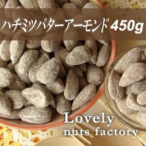 【送料無料】ハニーバターアーモンド 素焼きアーモンド バター ハチミツ コーティング アーモンド加工品 味付けナッツ