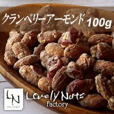【メール便/追跡不可】海外で人気の味付けアーモンドが遂に登場!!クランベリーとアーモンドをハチミツシロップでコーティングしゴマをトッピングしました!!【100g】【送料無料】cranberry.almond.honey.sesame