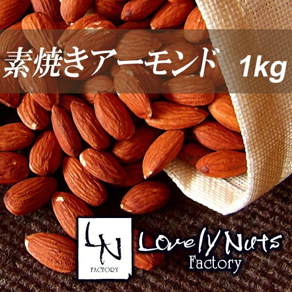 【送料無料】素焼きアーモンド1kg(500g×2袋) メール便発送 無添加 無塩 健康ブーム ダイエット 最安