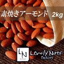 【送料無料】(北海道、九州、沖縄、一部離島を除く)栄養豊富な無添加・無塩の素焼きアーモンド2kg(500g×4袋)製造…