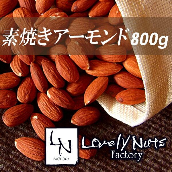 【送料無料】素焼きアーモンド800g(400g×2袋)メール便発送 無添加 無塩 健康ブーム ダイエット 最安