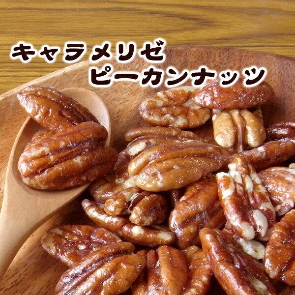 【送料無料】キャラメリゼピーカンナッツ素焼きピーカンにキャンディコーティング トッピング ピーカンナッツ加工品