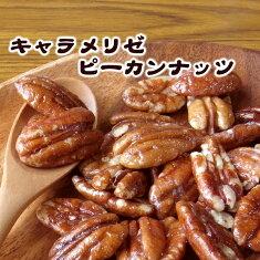 【メール便/追跡不可】ピーカンナッツを飴でコーティングしました!!【500g】【送料無料】almond.candy