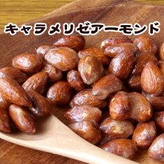 【メール便/追跡不可】アーモンドを飴でコーティングしました!!【500g】【送料無料】almond.candy