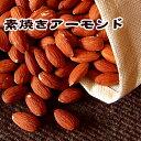 【送料無料】素焼きアーモンド1kg(500g×2袋) メール便発送 無添加 無塩 健康ブーム ダイエット アーモンド500g×1…