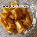 【送料無料】キャラメルココナッツ200g ココナッツ キャラメル 味付けナッツ 某コンビニと同じ!