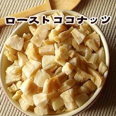 【送料無料】ローストココナッツ200g