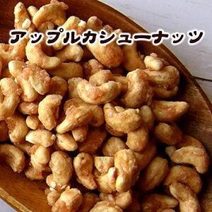 【送料無料】アップルカシューナッツ100g 素焼きカシューナッツ アップル ザクロ キャンディーコート カシューナッツ加工品 ミックス