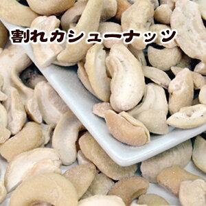 【送料無料/追跡可能】割れカシューナッツ1Kg(500g×2袋)製造卸スナック菓子メーカーだから出来るこの価格!【メール便発送】(受注生産)