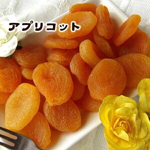 アプリコット1kg(500g×2袋) 杏 ドライフルーツ【送料無料/追跡可能】【メール便発送】