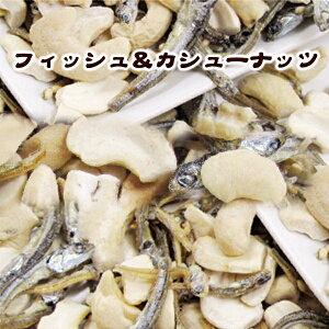 【送料無料/追跡可能】小魚カシューナッツ400g(400グラム)製造卸スナック菓子メーカーだから出来るこの価格!【メール便発送】(受注生産)