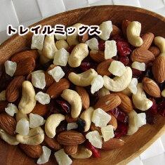 トレイルミックス【400g】【送料無料/追跡不可】