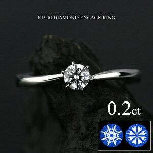 婚約指輪 (鑑定書付) プラチナ ダイヤモンド リング エンゲージリング 0.2ctアップ 【送料無料】(納期約10日) ブライダルリング