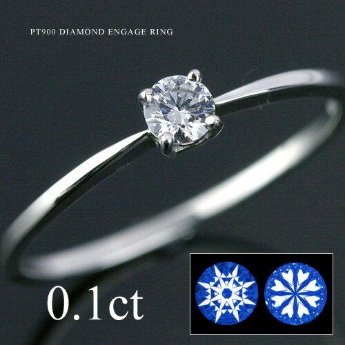 婚約指輪 (簡易鑑定書付) プラチナ ダイヤモンド リング 0.1ctアップ 【送料無料】(納期約10日) ブライダルリング エンゲージリング 天然ダイヤモンド