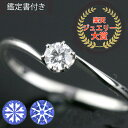 婚約指輪 エンゲージリング (簡易鑑定書付) プラチナ ダイヤモンド リング 0.1ctアップ 【送料無料】(納期約10日)