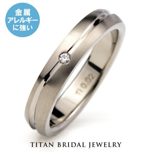 結婚指輪 純チタン マリッジリング ダイヤモンド付き 単品 【送料無料】 刻印無料(文字彫り) 金属アレルギーにも強い アレルギーフリー ペアリング ブライダルリング 結婚指輪 純チタン ブライダルリング 刻印可能 安心