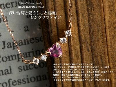 ピンク&ホワイトサファイアネックレスK10PG(10金ピンクゴールド)9月の誕生石フラワー3ストーン&ハートパヴェ