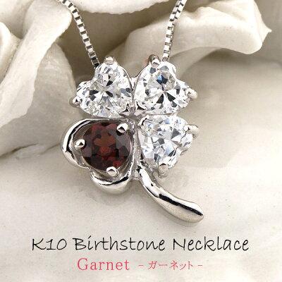 K10WG(10金ホワイトゴールド)ガーネット(1月の誕生石)キュービックジルコニアネックレス
