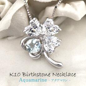 K10WG (10金ホワイトゴールド) アクアマリン (3月の誕生石) キュービックジルコニア ネックレス 【送料無料】レディース (e-宝石屋) 絆 【バレンタイン特集2020】